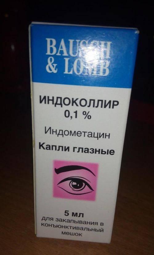 Глазные капли индоколлир – аналоги дешевле, цена, инструкция по применению