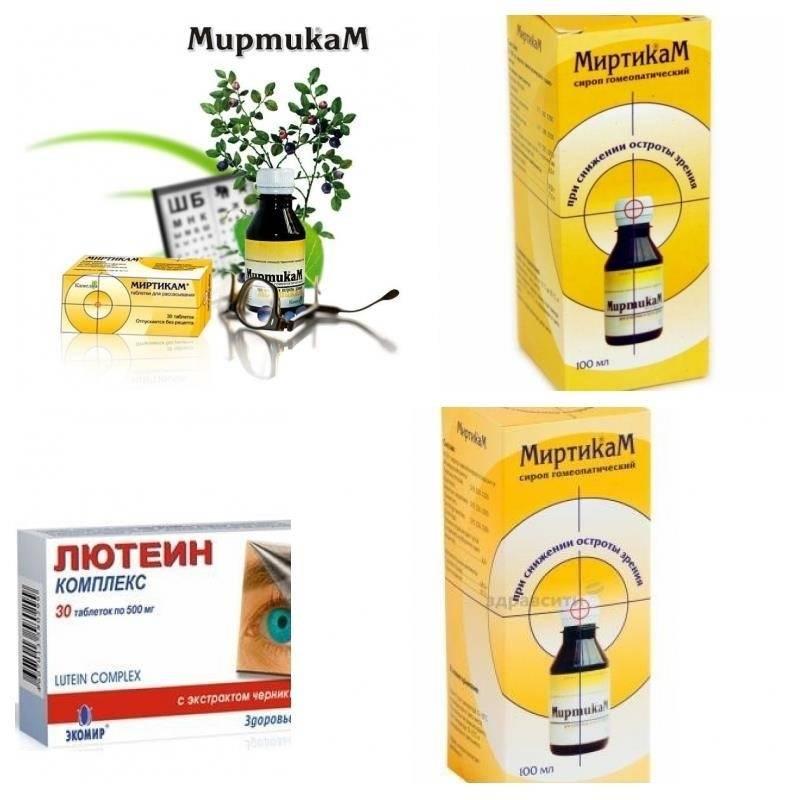 Миртикам сироп: 3 отзыва от реальных людей. все отзывы о препаратах на сайте - otabletkah.ru