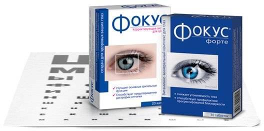 Витамины для глаз фокус форте