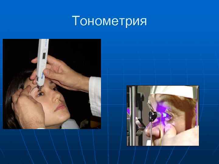 Диагностика в офтальмологии: тонометрия по маклакову