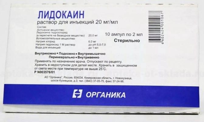 Новокаин в глаза инструкция | лечение глаз