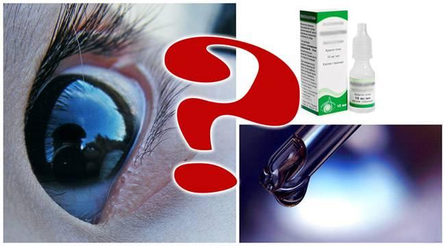 Глазные капли при астигматизме - показания и правила применения