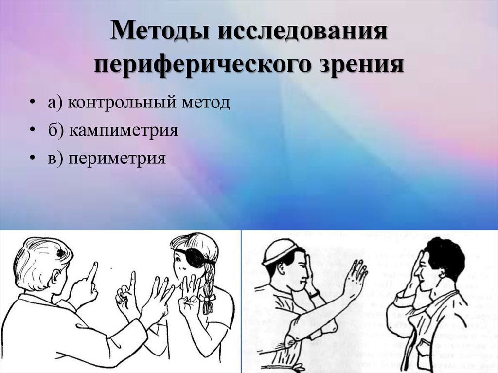«анатомо-физиологические особенности органа зрения. зрительные функции, методы их исследования. рефракция. аккомодация. функциональные расстройства зрения. пресбиопия, подбор очков» методическая разра