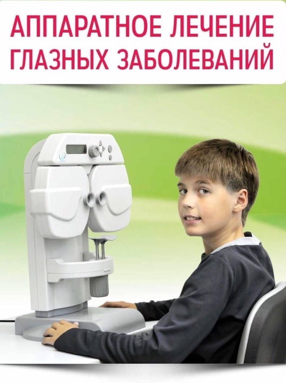 Лечебный аппарат визотроник