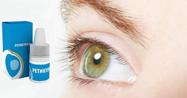 Ретикулин - капли для глаз, эффективность ретикулина, отзывы