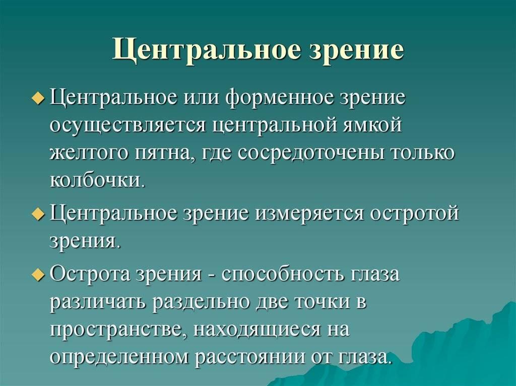 Центральное зрение. определение, методы исследования, возможные патологии - читайте на сайте «московская офтальмология»