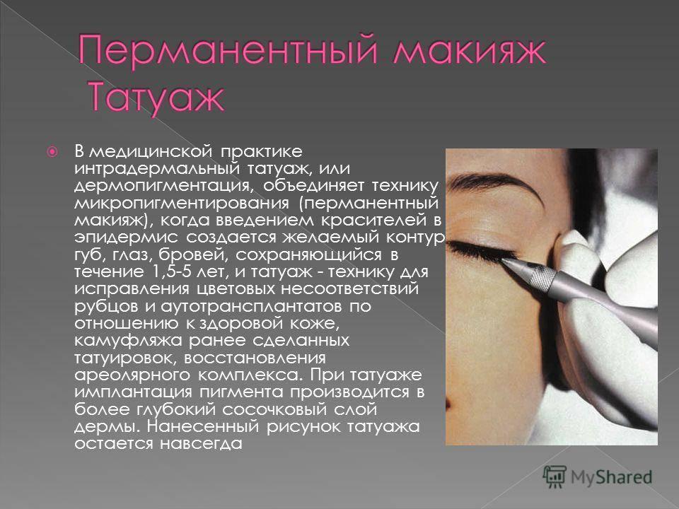Татуаж стрелок на глазах: до и после (фото), стоит ли делать, рекомендации врачей