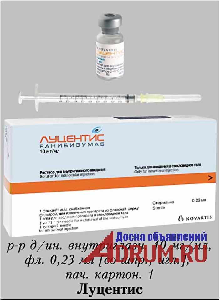 """Препарарт """"луцентис"""": отзывы пациентов и врачей, инструкция по применению"""