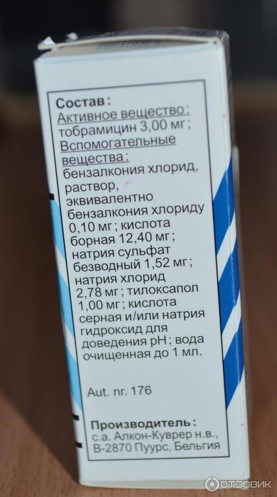 Атропина сульфат капли глазные - инструкция, цена, отзывы