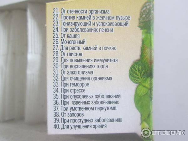 Мочегонные средства при отеках глаз: травы, чаи, противоотечные сборы, народные средства, список таблеток (фуросемид, канефрон, верошпирон)