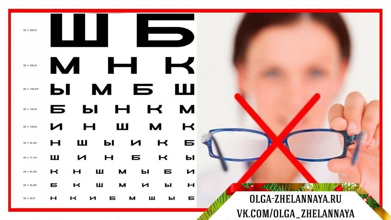 Как улучшить зрение: способы восстановления зрения в домашних условиях без очков и операций