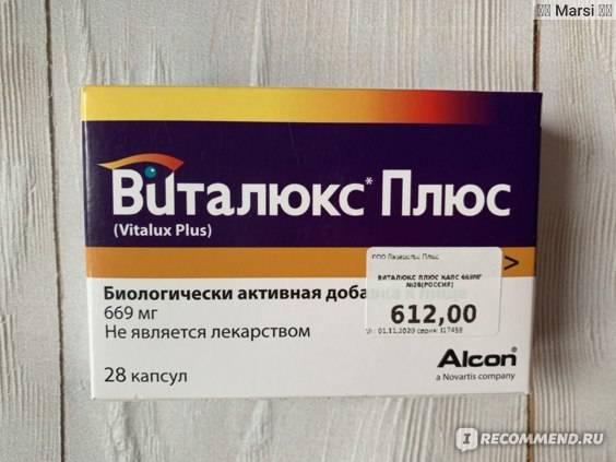 Препарат: виталюкс плюс в аптеках москвы