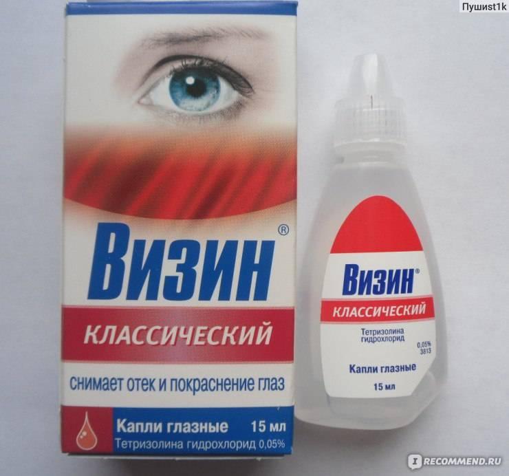 Аналоги визина - чем лучше заменить капли для глаз oculistic.ru аналоги визина - чем лучше заменить капли для глаз