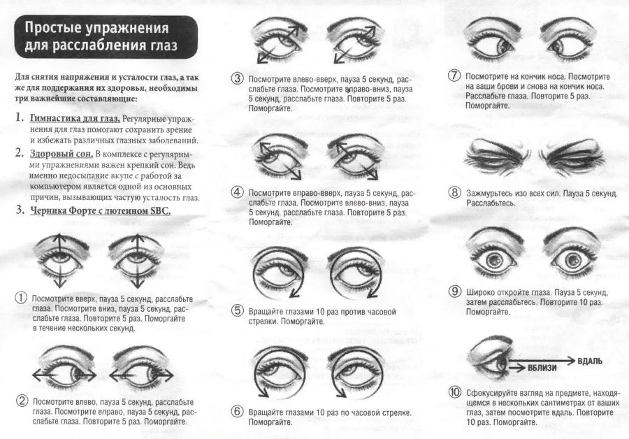 Упражнения для укрепления мышц глаз при астигматизме