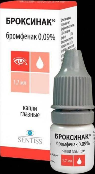 Инструкция к броксинак (глазные капли)