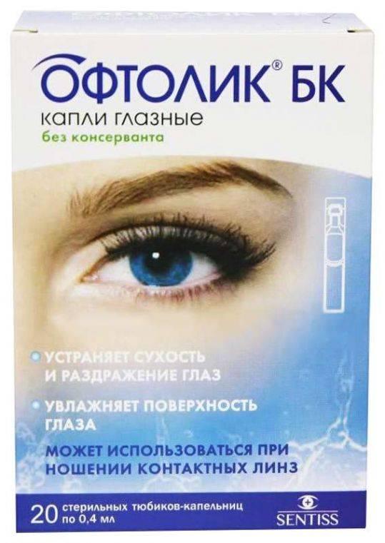 Офтальмикс капли глазные - инструкция, цена, отзывы - про глаза