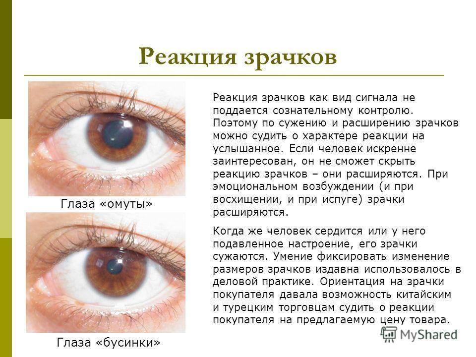 Зрачки не расширяются почему. что означает сужение и расширение зрачков? сигналы зрачков глаз | психология отношений
