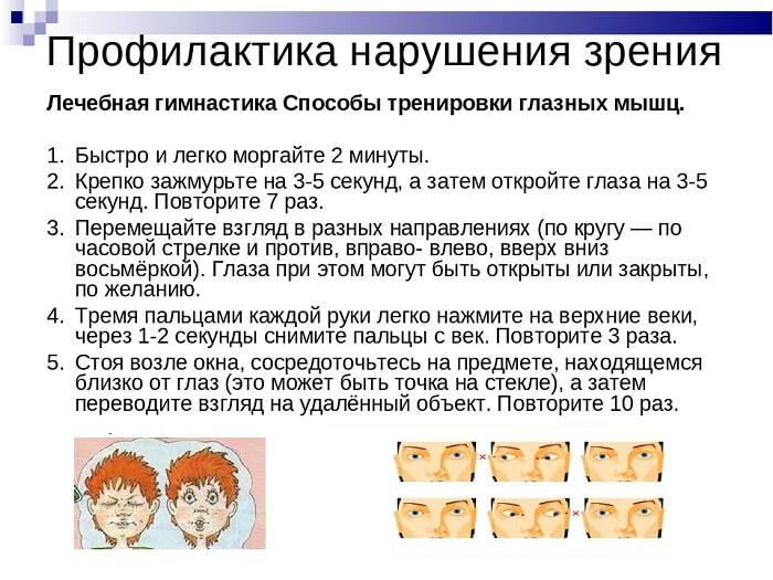 Профилактика нарушений зрения у взрослых и детей oculistic.ru профилактика нарушений зрения у взрослых и детей