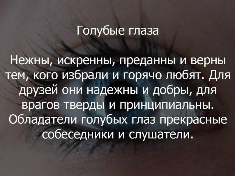 Голубой цвет глаз - значение, особенности