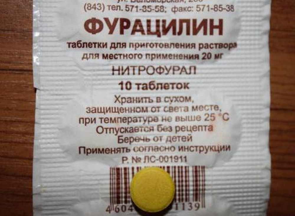 Как разводить таблетки фурацилина для промывания глаз