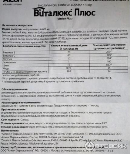 Таблетки виталюкс плюс: инструкция по применению oculistic.ru таблетки виталюкс плюс: инструкция по применению