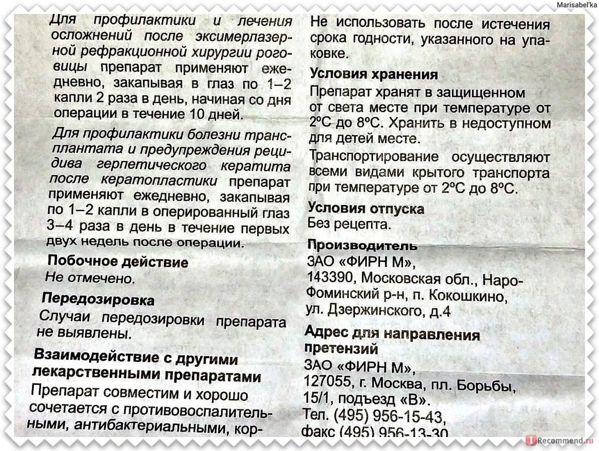 Глазные капли офтальмоферон: аналоги и заменители oculistic.ru глазные капли офтальмоферон: аналоги и заменители