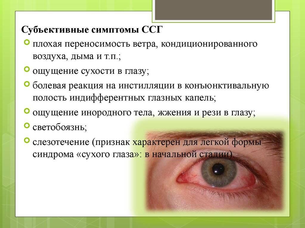 Синдром сухого глаза: причины заболевания и лечение, симптомы и как лечить - капли и препараты, как вылечить у взрослых