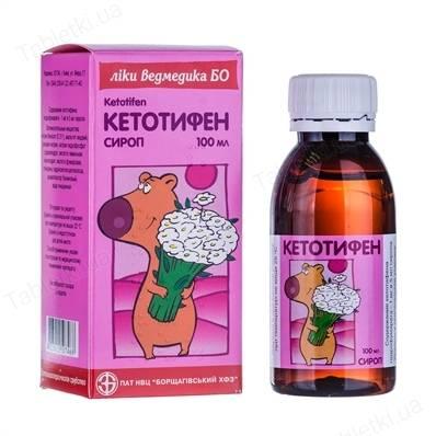 Кетотифен (глазные капли) – инструкция, цена, отзывы, аналоги