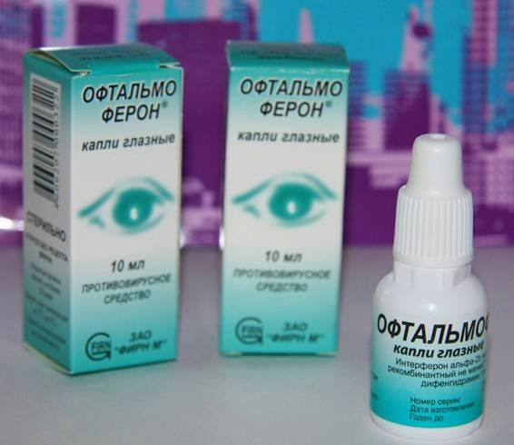 Глазные капли интерферон инструкция по применению — kashelisopli