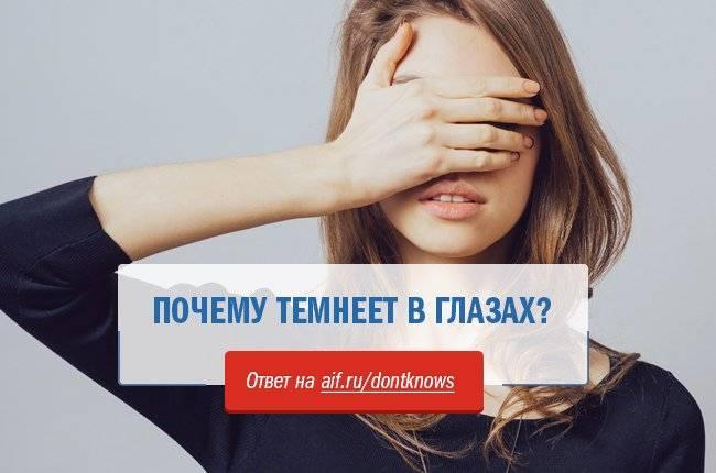 Почему темнеет в глазах: возможные причины, лечение oculistic.ru почему темнеет в глазах: возможные причины, лечение