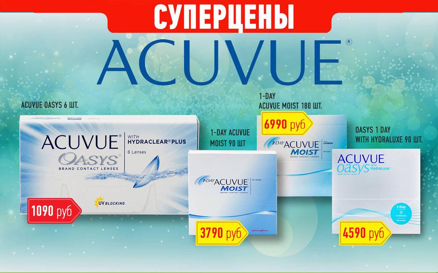 Получите сертификат на первую бесплатную пару контактных линз acuvue