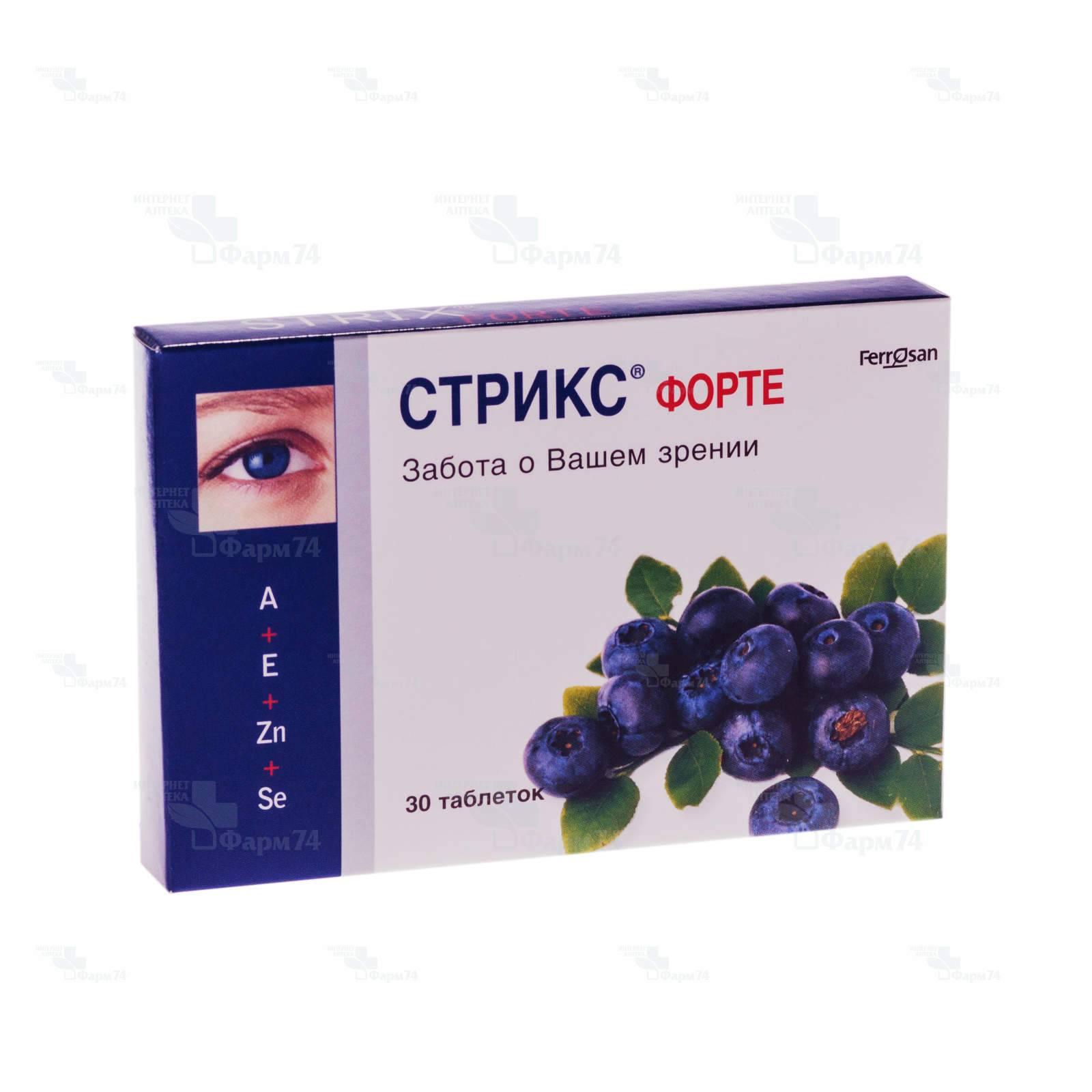 Стрикс форте, 500 мг, таблетки, 30шт., ферросан интернейшнл а/с купить в москве, цены в аптеках, инструкция по применению и отзывы