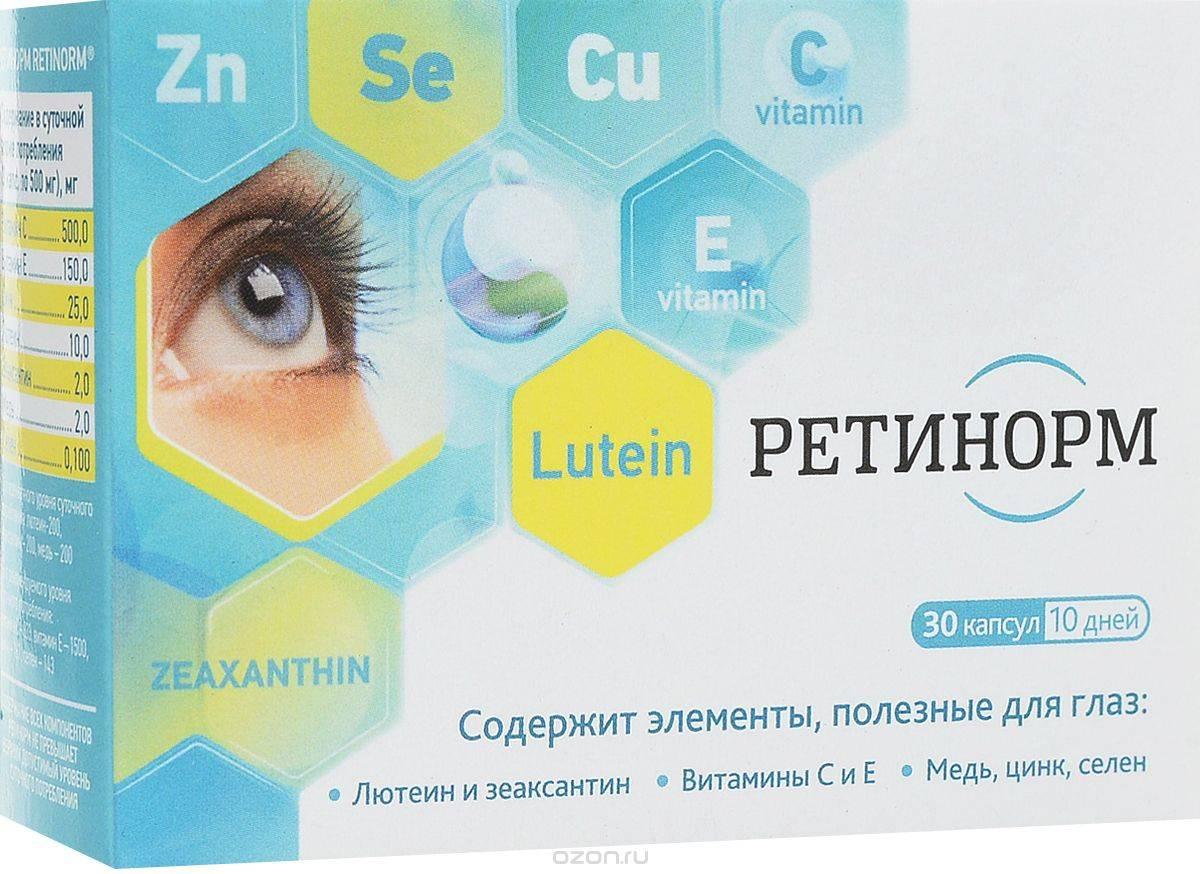 Лучшие детские витамины для глаз