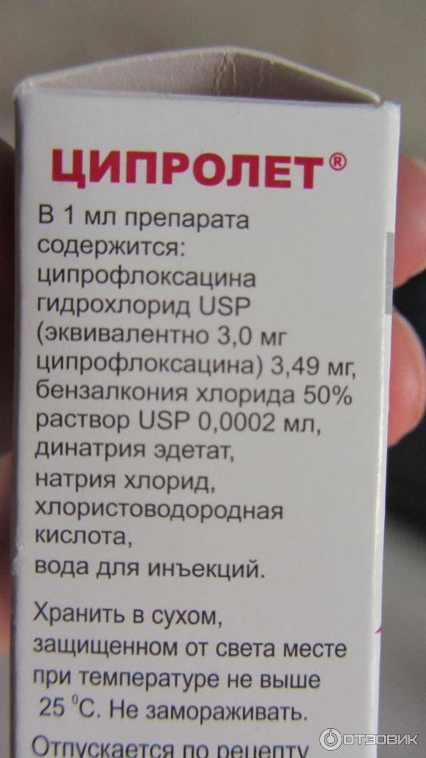 """""""ципролет"""", капли глазные: инструкция по применению, показания, отзывы - druggist.ru"""