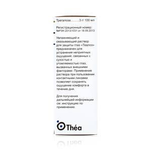 Теалоз: инструкция по применению, отзывы и аналоги, цены в аптеках
