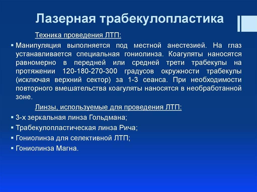 Лазерная десцеметогониопунктура (лдгп) при глаукоме - видео операции, отзывы и цены! - moscoweyes.ru