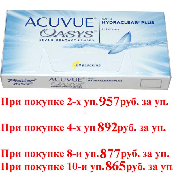 Бесплатные линзы acuvue правда ли можно получить - 103doctor.ru