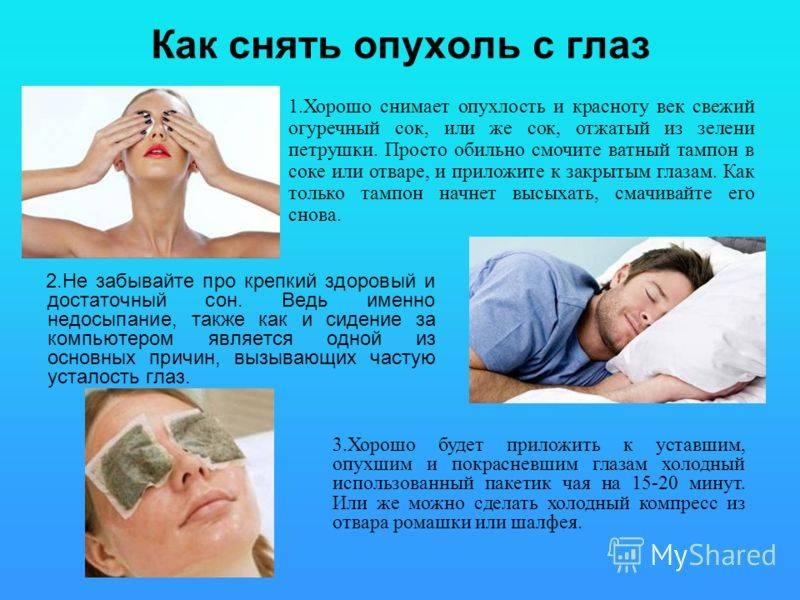 Как снять отек с глаз после слез быстро: почему заплаканные веки припухают, что делать если опухли глаза с утра, самые эффективные средства в домашних условиях