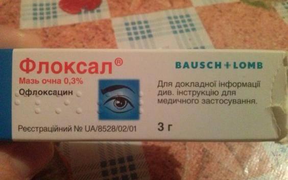 Таблетки и глазная мазь офлоксацин: инструкция, аналоги и область применения офлоксациновых препаратов