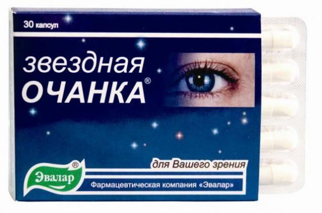 Звездная очанка - описание и инструкция по применению