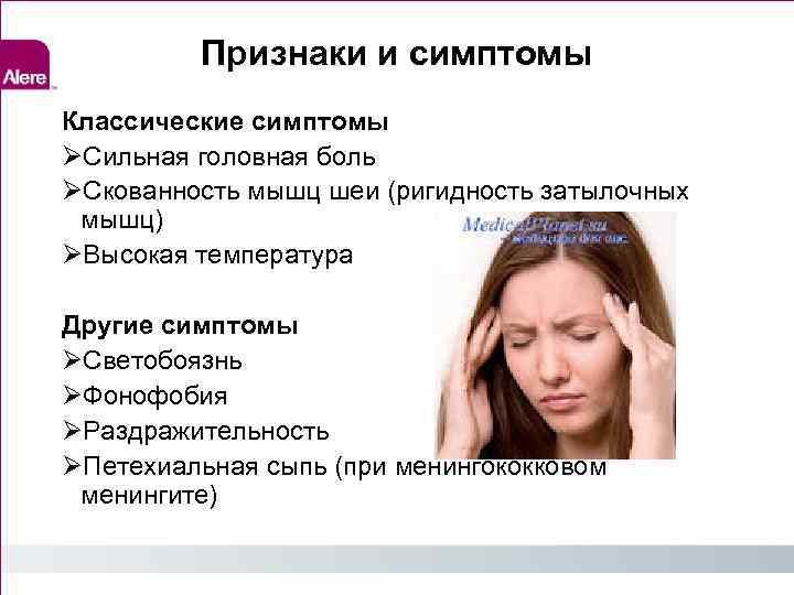 Светобоязнь глаз: причины, лечение. сочетание слезотечения, рези в глаах, температуры, головной боли | азбука здоровья