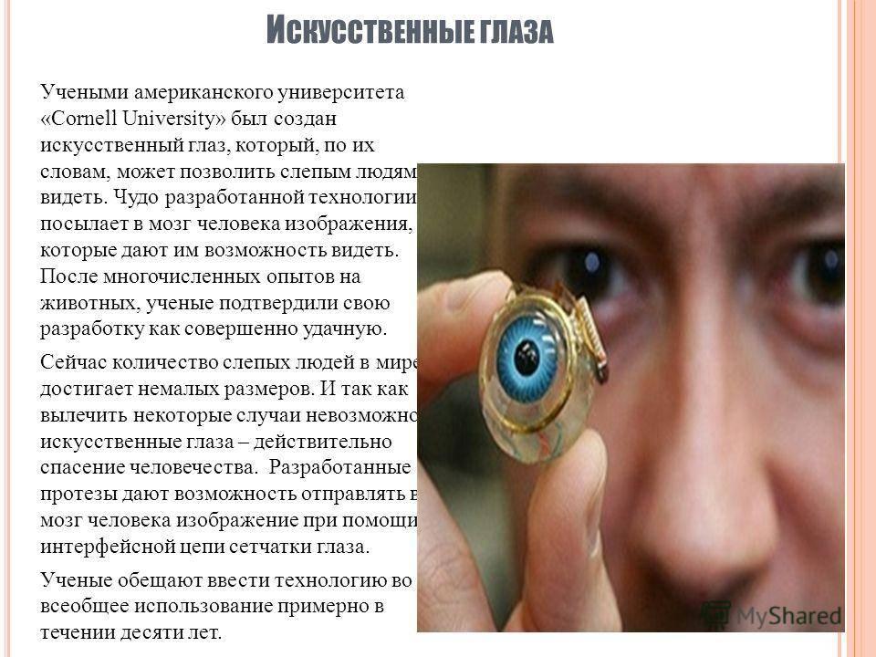 Слепота — полное отсутствие зрения