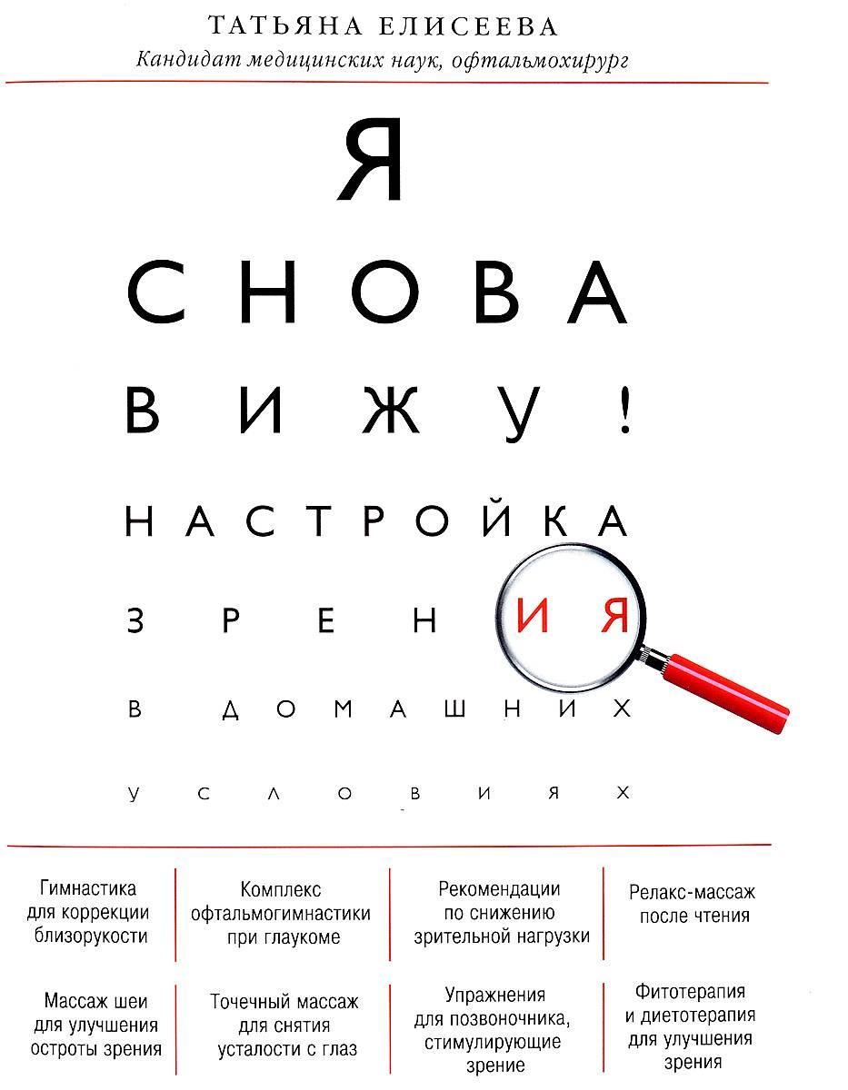 """Как восстановить зрение при близорукости - """"здоровое око"""""""
