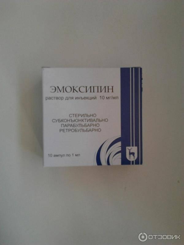 Уколы эмоксипин: инструкция по применению внутримышечно oculistic.ru уколы эмоксипин: инструкция по применению внутримышечно