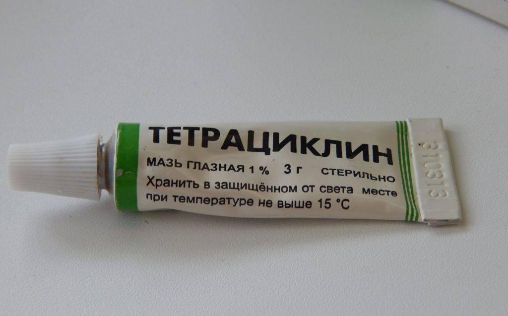 Тетрациклиновая мазь для ячменя