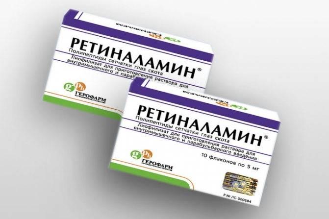 Ретиналамин аналоги - medcentre24.ru - справочник лекарств, отзывы о клиниках и врачах, запись на прием онлайн