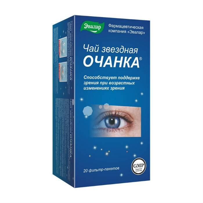 Звездная очанка капсулы: 3 отзыва от реальных людей. все отзывы о препаратах на сайте - otabletkah.ru
