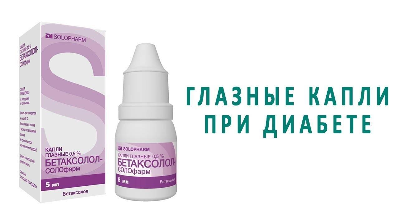 Глазные капли при диабете 2 типа, применение во время сахарного диабета