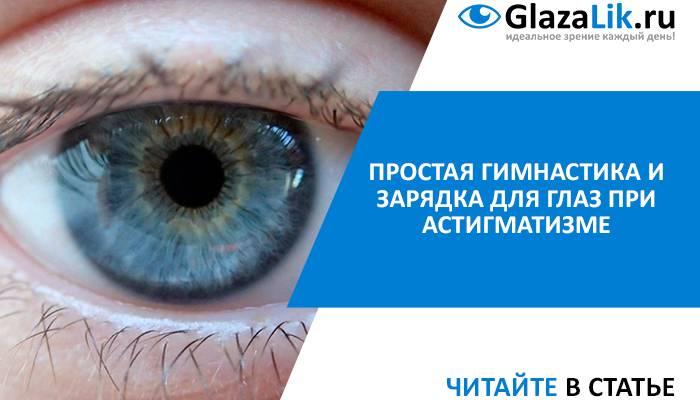 "Гимнастика глаз при астигматизме - ""здоровое око"""