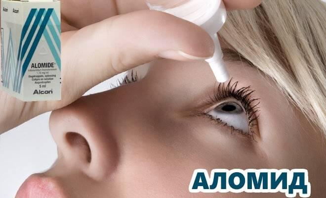 Глазные капли аломид | глазной.ру